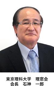 東京理科大学 理窓会 会長 石神 一郎