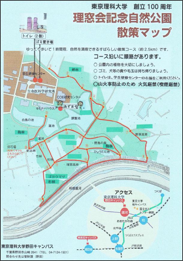 百周年記念公園地図