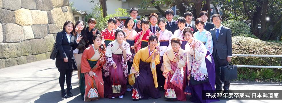 平成27年度卒業式 日本武道館