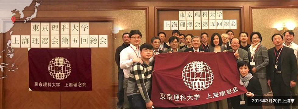 2016年3月20日上海理窓会窓会