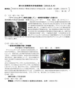 第68回理窓光学会講演会要旨 (1)