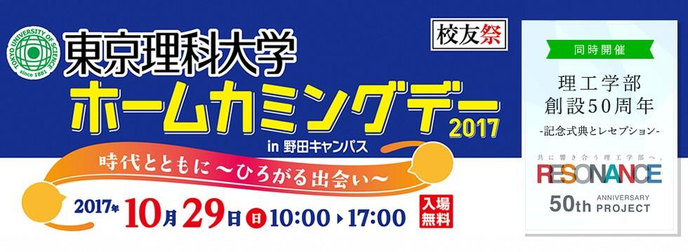 東京理科大学2017in野田キャンパス 理工学部創設50周年同時開催