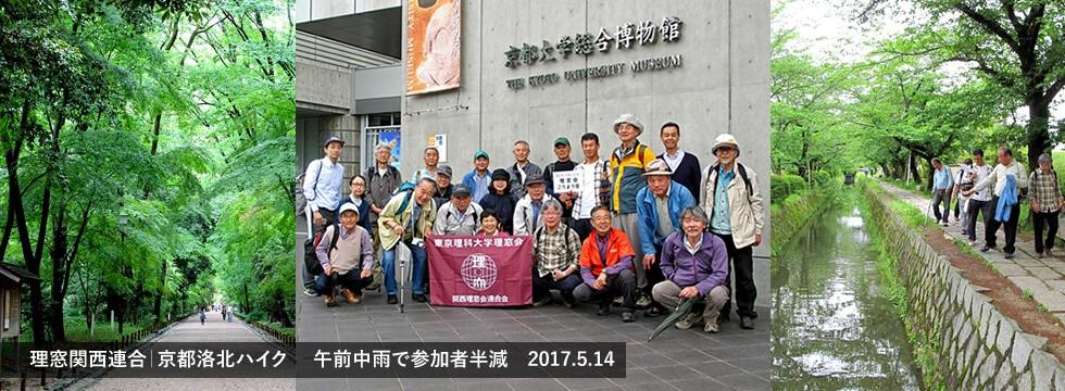 理窓関西連合、京都洛北ハイク  午前中雨で参加者半減 2017.5.14