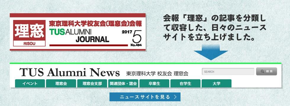 会報「理窓」の記事を分類して収容した、日々のニュースサイトを立ち上げました。