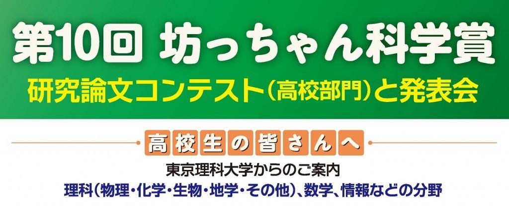 0413_坊っちゃん科学賞チラシ
