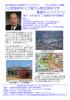 第53回PORTA神楽坂SC「三菱製紙中川工場から理大葛飾キャンパスへ」ポスター