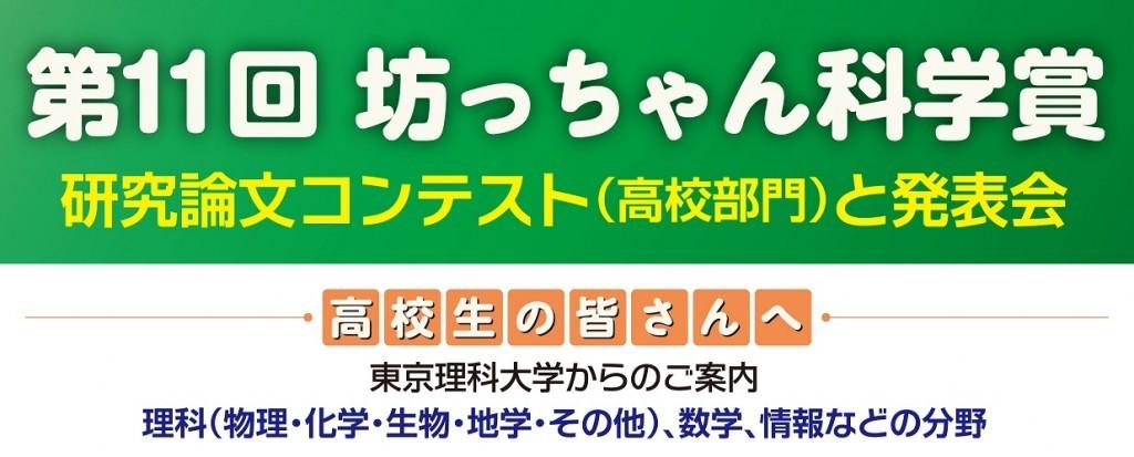 0416_第11回坊っちゃん科学賞チラシHP