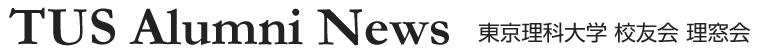 TUS Alumni News