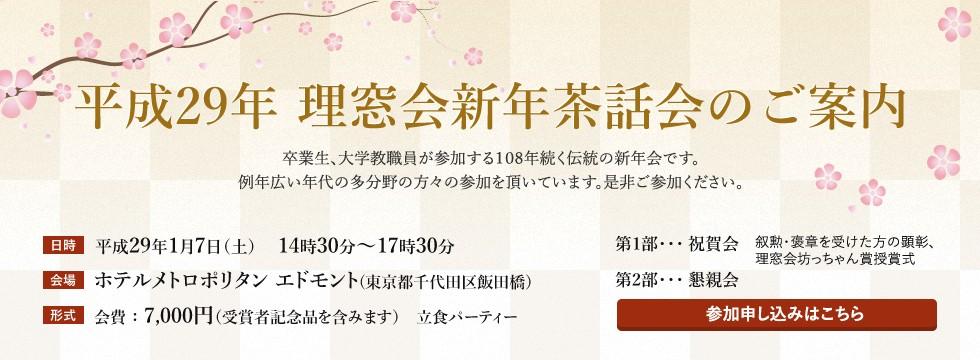 平成29年新年茶話会