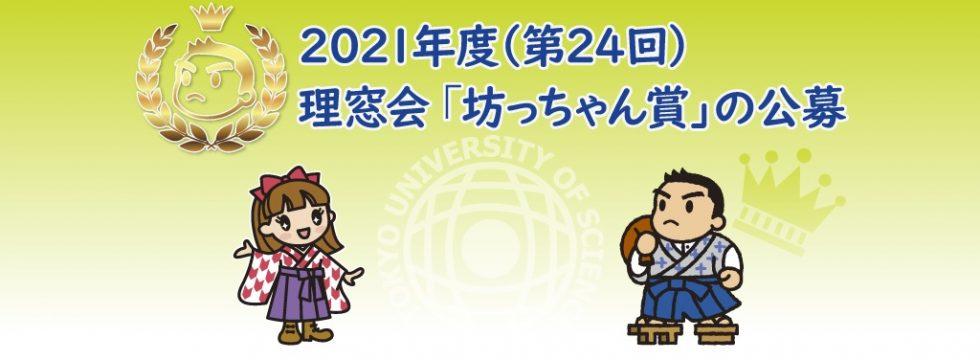 2021年度(24回)坊っちゃん賞