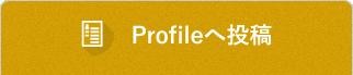 Profileへ投稿